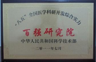 百强研究院.jpg