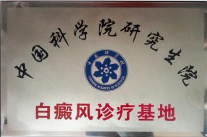 白癜风诊疗基地.jpg
